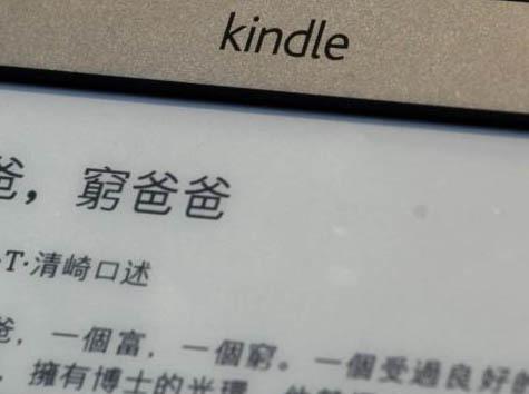 blog kindle chinese